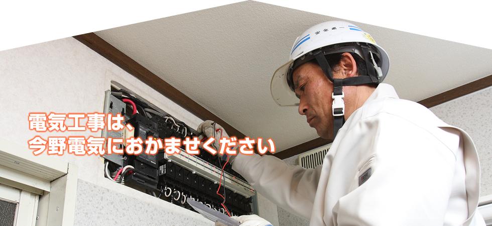 株式会社今野電気